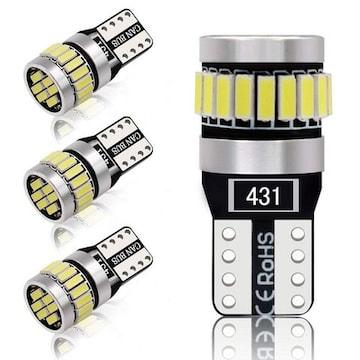 T10 led ホワイト ポジション警告灯キャンセラー内蔵 4個セット