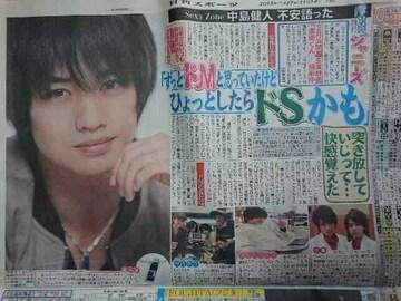 '15.11.14 SexyZone中島健人 日刊スポーツ連載記事サタデージャニーズ