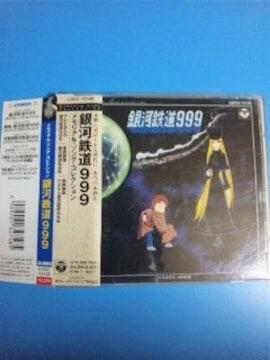 銀河鉄道999メモリアルソングコレクション