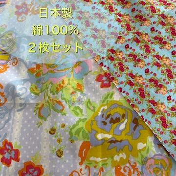 新品 日本製 綿100% 花柄 2枚セット�B