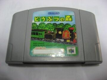 N64どうぶつの森