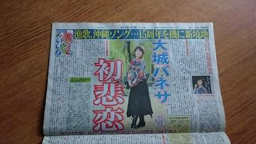 「大城バネサ」2018.4.25 日刊スポーツ 1枚