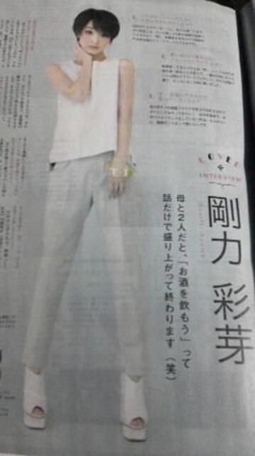 剛力彩芽、ホットペッパー神奈川県湘南版2014年3月号 < タレントグッズの