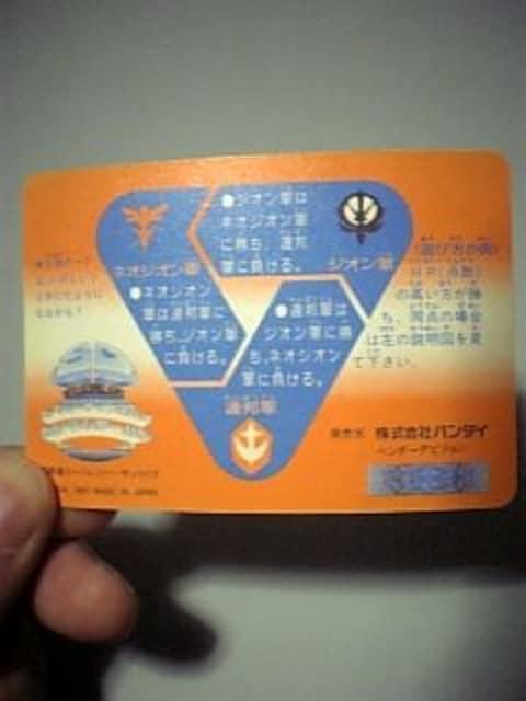 カードダス◇ガンダムワールド『No.209』 < トレーディングカードの
