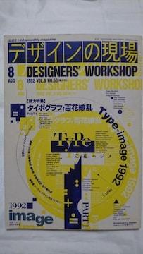 1992.8,デザインの現場 タイポグラフィ百花繚乱 立花ハジメ