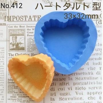 スイーツデコ型◆ハートタルト◆ブルーミックス・レジン・粘土