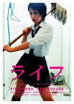 ■DVD『ライフ DVD-BOX』女子高生いじめ問題 北乃きい