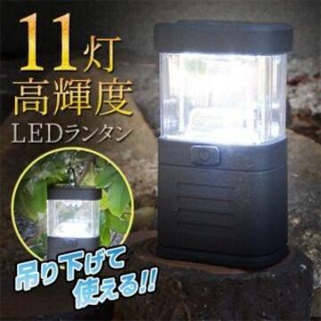 LEDランタン 11灯 高照度 置き型&吊り下げ電池式 11灯ランタン
