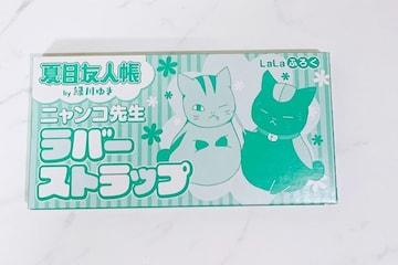LaLa付録 夏目友人帳◆ニャンコ先生ラバーストラップ