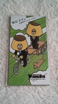 美品シングル東京プリン自転車なんだよ人生は…