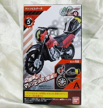創動 仮面ライダービルド4 [5] マシンビルダーA 新品 即決