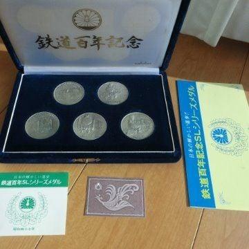 入手困難品!評価360万円玉峰氏作「鉄道百年純銀メダル」