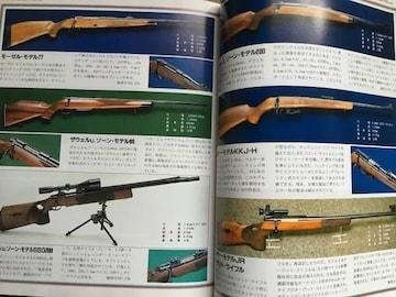 別冊Gun PART3 世界のGUN 大図鑑 国際出版 モデルガン