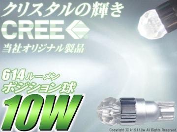 1個)§T10 CREE 10WハイパワークリスタルLED ラパン ライフ フィット フリード N-BOX