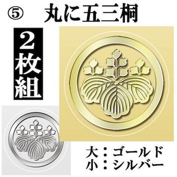 【送料無料】家紋ステッカー 金&銀2枚組/丸に五三桐(No.5)