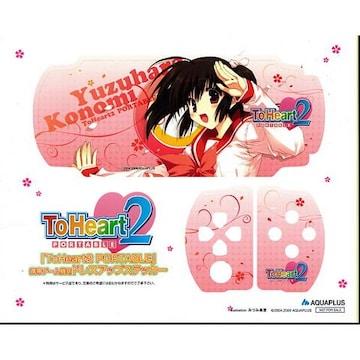 ○To Heart2 PSP版ドレスアップステッカー