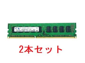 ★メモリ サムスン PC3-10600E 2GB 2個セット