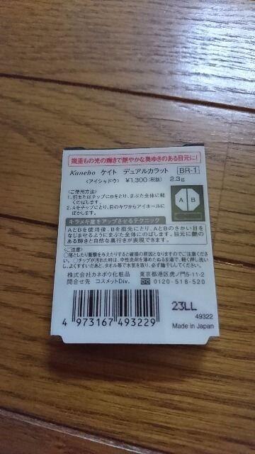 KATE☆デュアルカラット☆アイシャドウ☆BR-1☆新品 < ブランドの
