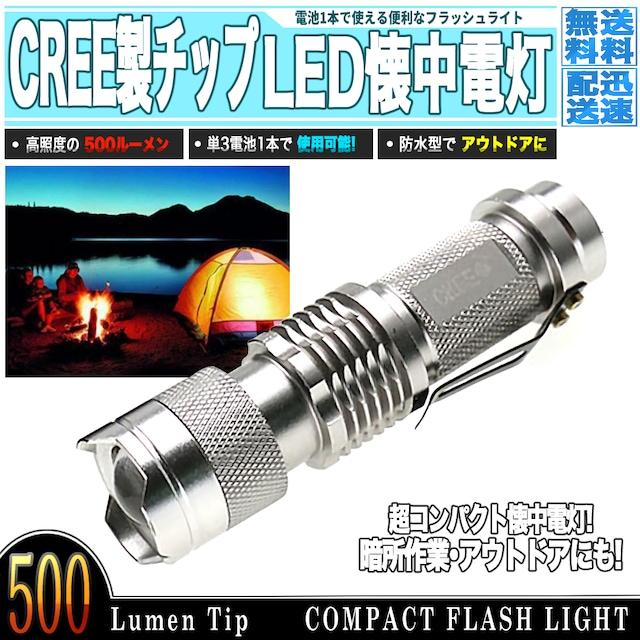 CREE Q5 500LM LED フラッシュライト シルバー 3種切替  < レジャー/スポーツの