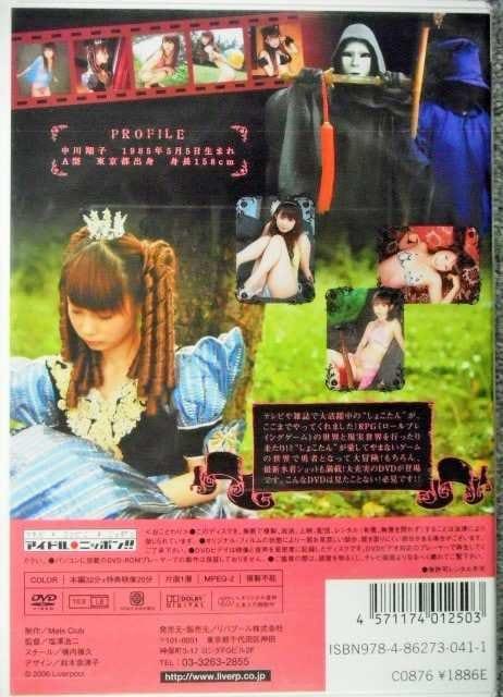 ◆中川翔子 / しょこファンタジー [DVD] < タレントグッズの