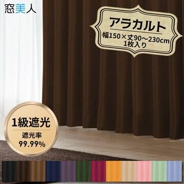 高級遮光1級カーテン! 幅100×丈200cm DBR2枚組【窓美人】