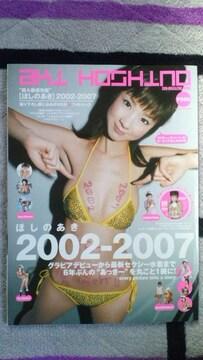 〓ほしのあき写真集「ほしのあき2002-2007」直筆サイン入り〓