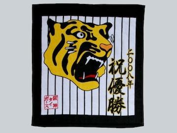 ☆【阪神タイガース】2008 祝優勝・ハンドタオル
