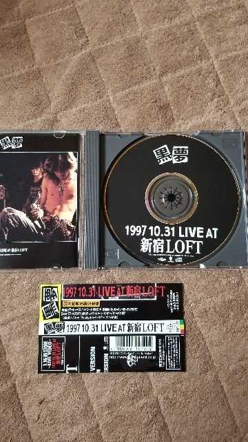 黒夢/1997.10.31 LIVE AT 新宿LOFT 限定/清春 < タレントグッズの