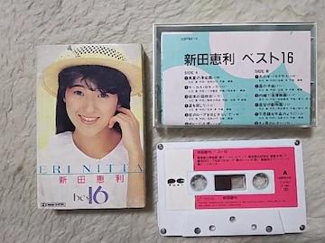 カセットテープ 新田恵利 ベスト '87/7 全16曲