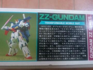 フルアクション 1/100スケール ZZ-GUNDAM