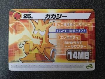 ★ロックマンエグゼ6 改造カード『25.カカジー』★