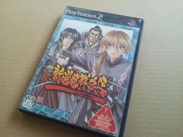 PS2☆新撰組群狼伝☆状態良い♪SEGA。戦国アクション。