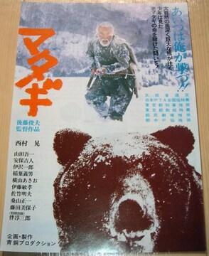 マタギ 映画 チラシ 西村晃 伴淳三郎 後藤俊夫 名画 レア