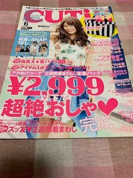 ★1冊/CUTiE 2013.6