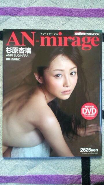 〓杉原杏璃写真集「AN-mirage」直筆サイン入り〓  < タレントグッズの