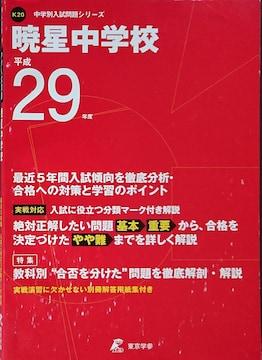 [平成29]暁星中学校・入試問題集(過去5年)/東京学参