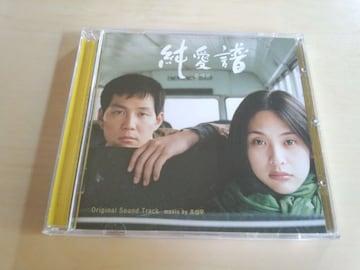 韓国映画サントラCD「純愛譜」イ・ジョンジェ、橘実里、大杉漣●
