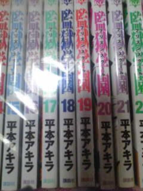 【送料無料】監獄学園 全巻完結セット《実写ドラマ化コミック》 < アニメ/コミック/キャラクターの