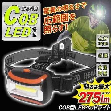 275ルーメン COB型LED ヘッドランプ 白色 3種点灯 ヘッドライト