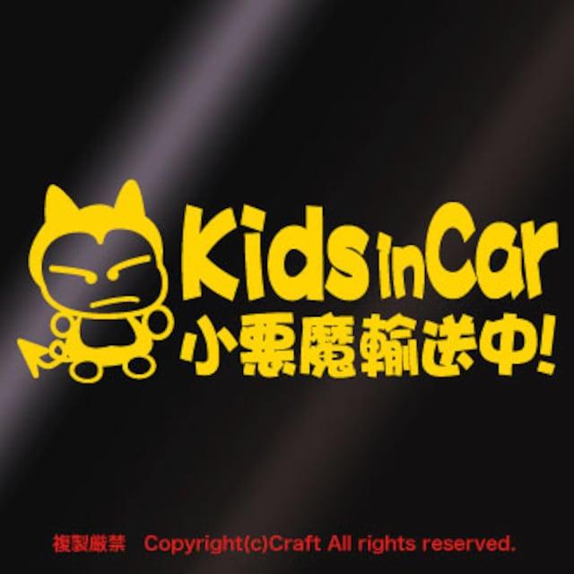 Kids in car小悪魔輸送中!ステッカー(fjk黄キッズインカー < 自動車/バイク