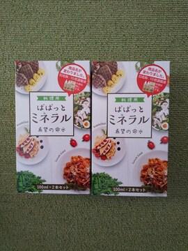 希望の命水10倍濃縮(ぱぱっとミネラル)2箱