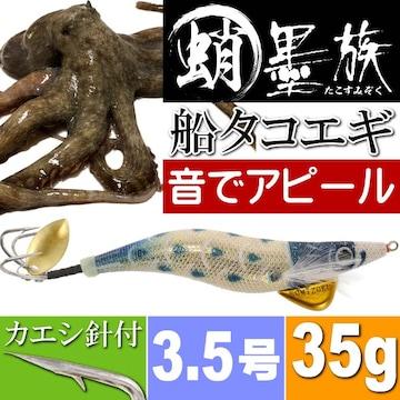 蛸墨族 タコエギ 鯉のぼりブルー 3.5号 35g 船タコ釣り Ks627