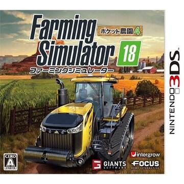 3DS》ファーミングシミュレーター18 ポケット農園4 [174000757]