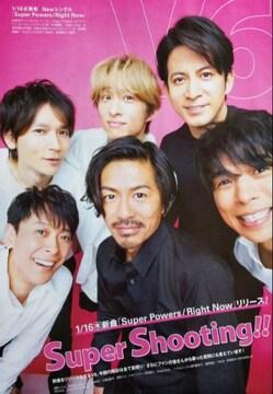 ★V6★切り抜き&ピンナップ★Super Shooting!!