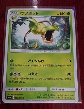 ポケモンカード 2進化 ウツボット SM9a 005/055 385