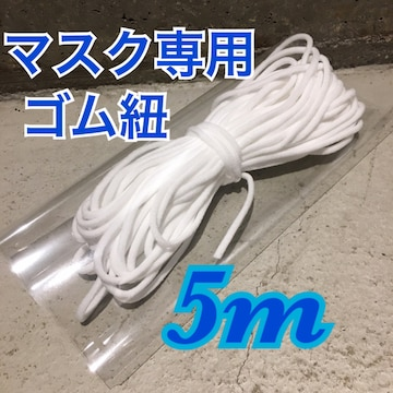 ゴム紐5m☆新品