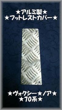 ●ヴォクシー ノア 70系★縞板アルミ フットレストペダルカバー