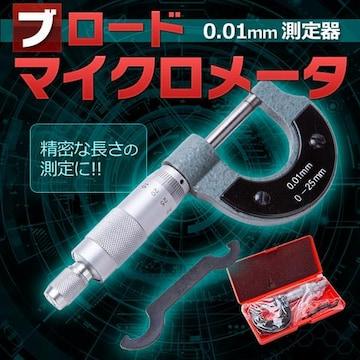 ブレードマイクロメータ 0.01mm 測定器