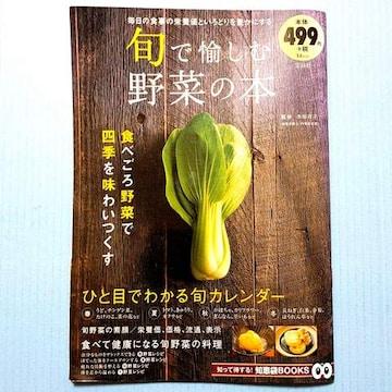 ●新品●旬で愉しむ野菜の本★