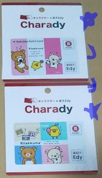 リラックマ Charady 楽天Edy カード ゆるっと毎日リラックマ 2種